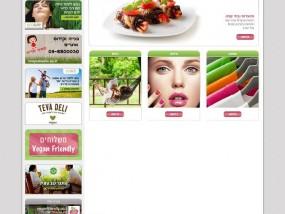 Vegan-Friendly | אינדקס מסעדות ידידותיות לטבעונים